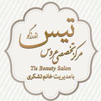 سالن زیبایی تیس در تهران