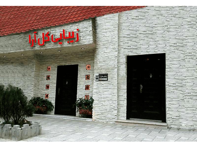 سالن زیبایی گل آرا در مشهد