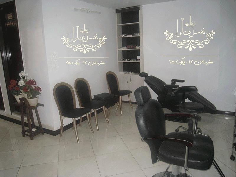 سالن زیبایی نسرین آراء مشهد