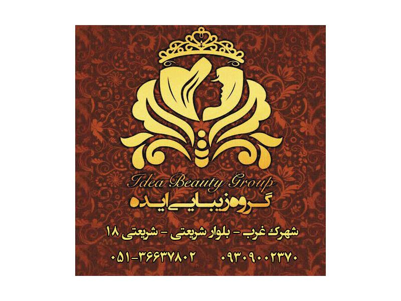 گروه زیبایی ایده مشهد