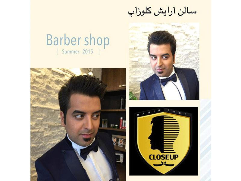 آرایشگاه داماد کلوزآپ مشهد