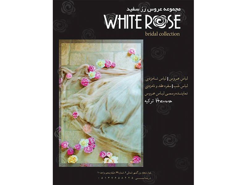 مزون عروس رز سفید مشهد