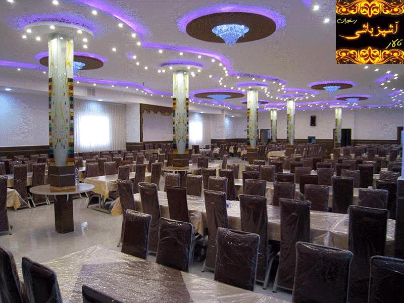 تالار و رستوران آشپزباشی