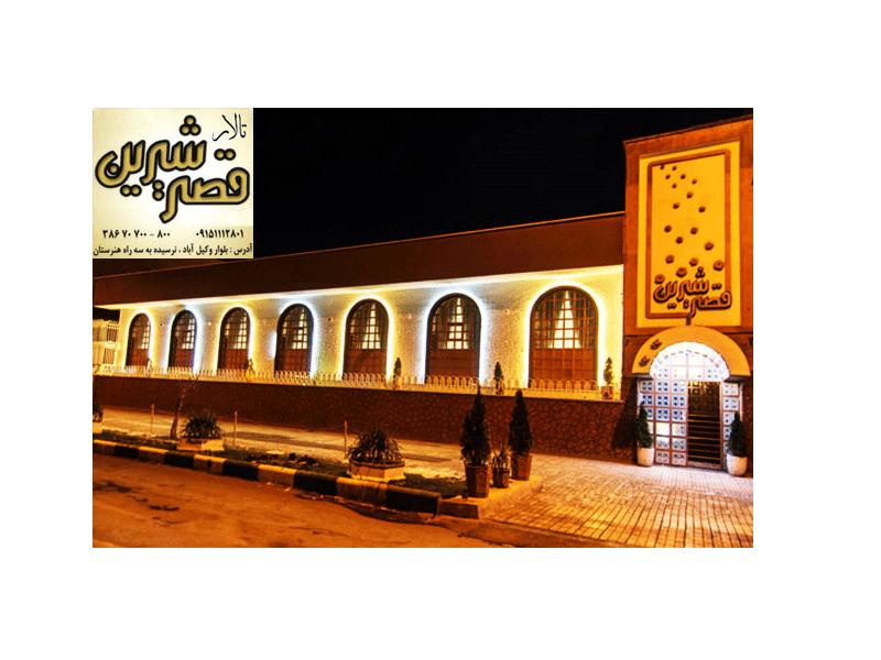 تالار مجلل قصر شیرین مشهد