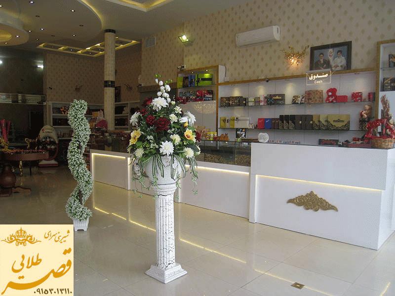 شیرینی سرای قصر طلایی