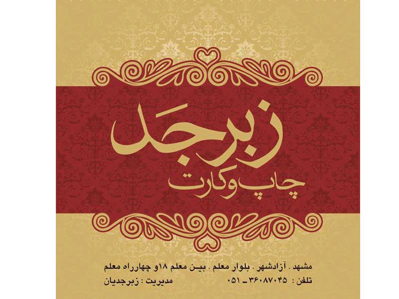 کارت عروسی در مشهد