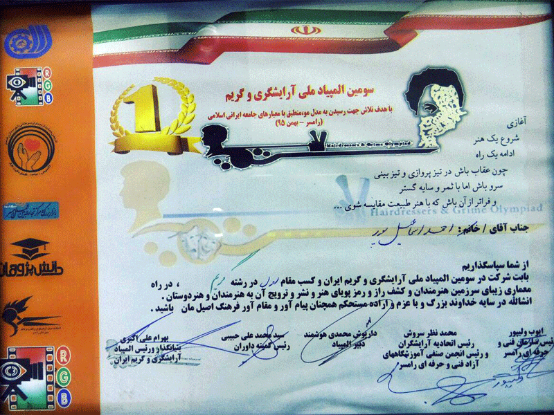 آرایشگاه آقایان آلاس مشهد