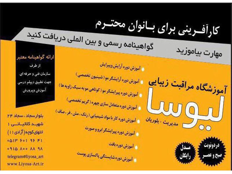 آموزشگاه آرایشگری لیوسا در بولوار سجاد مشهد