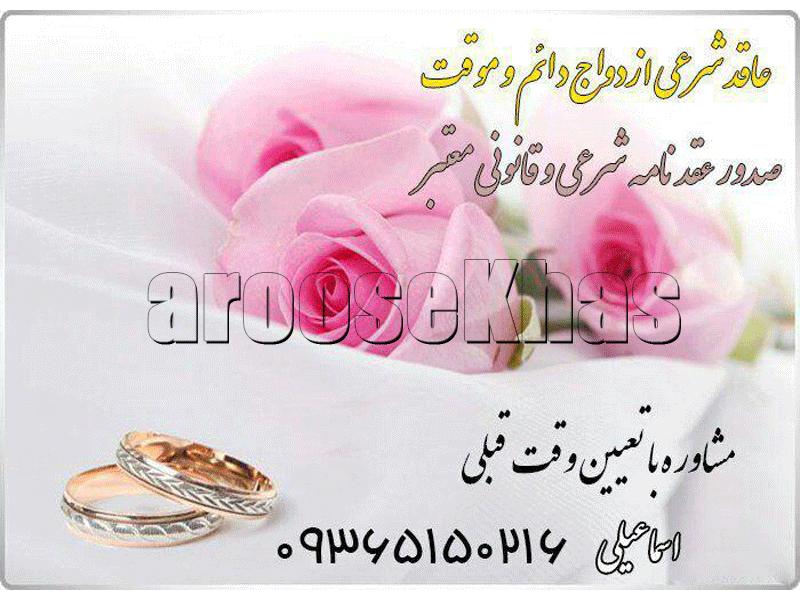 محضر ازدواج در مشهد
