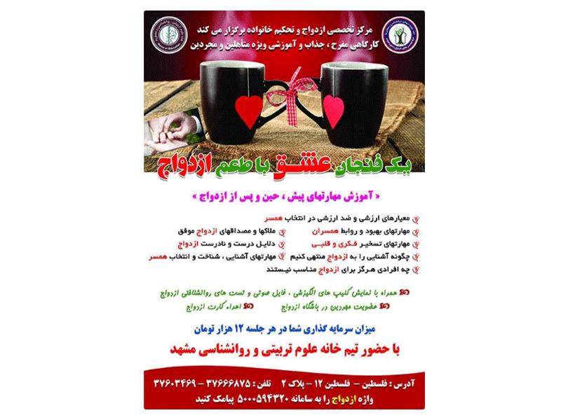 خانه علوم تربیتی، روان شناسی و مشاوره در مشهد