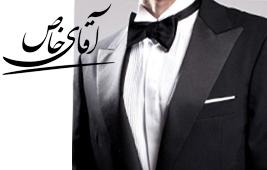 فروشگاه آقایان آقای خاص در شیراز
