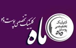 کلینیک تخصصی پوست و مو ماه در شیراز