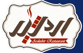 رستوران اردشیر در رشت