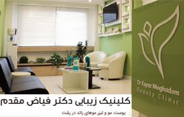 کلینیک زیبایی دکتر فیاض مقدم در رشت