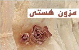 مزون عروس هستی در یزد