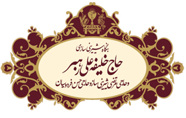 شیرینی حاج خلیفه در یزد