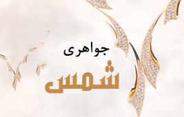 جواهری شمس در بجنورد