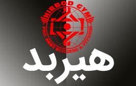 باشگاه ورزشی هیربد در تهران