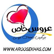 عروس خاص بزرگترین راهنمای عروسی در مشهد