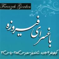 باغسرای فیروزه مشهد