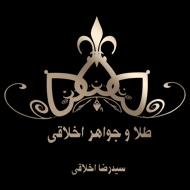 طلا و جواهر اخلاقی در مشهد