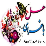 باغسرای عسل مشهد