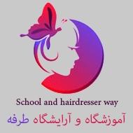 آموزشگاه و آرایشگاه طرفه مشهد