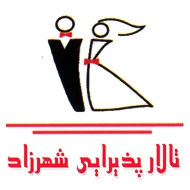 تالار پذیرایی شهرزاد مشهد