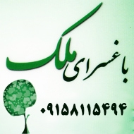 باغسرای ملک مشهد