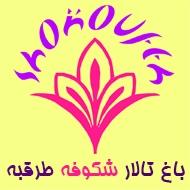 باغ تالار شکوفه طرقبه،فرهنگیان