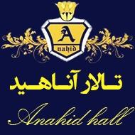 تالار آناهید در مشهد