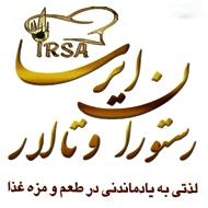 رستوران مجلل ایرسا مشهد