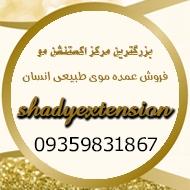 مرکز تخصصی اکستنشن شادی در مشهد