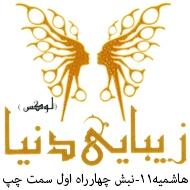 سالن زیبایی دنیا لوکس مشهد
