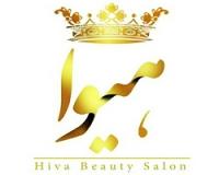 سالن زیبایی هیوا مشهد