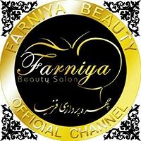 سالن زیبایی فرنیا مشهد