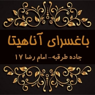 باغسرای آناهیتا مشهد