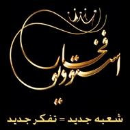 استودیو فخار مشهد