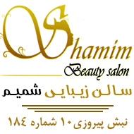 سالن زیبایی شمیم در مشهد