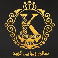 سالن زیبایی بهار آفرین مشهد