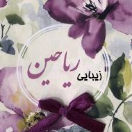 سالن زیبایی ریاحین مشهد