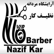 آرایشگاه باربرشاپ در مشهد