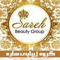 سالن زیبایی ساره مشهد