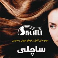 کلاه گیس و اکستنشن موی طبیعی ساچلی مشهد
