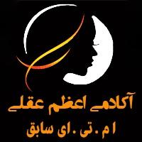 آکادمی اعظم عقلی زیبایی ام تی ای سابق مشهد
