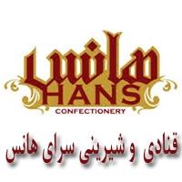 قنادی هانس در تهران