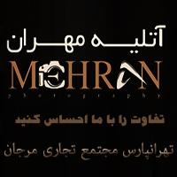آتلیه مهران در تهران