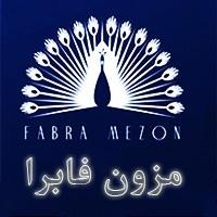 مزون فابرا در تهران