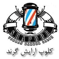 آرایشگاه گرند تهران