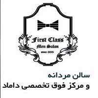 آرایشگاه فرست کلاس تهران